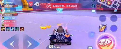 QQ飞车手游5