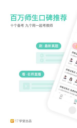 一起考教师app截图1