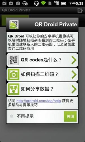 QR扫描仪app1