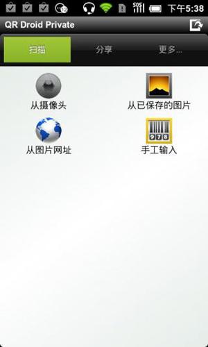 QR扫描仪app2