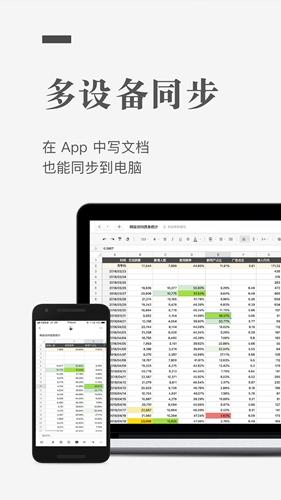 石墨文档app截图2