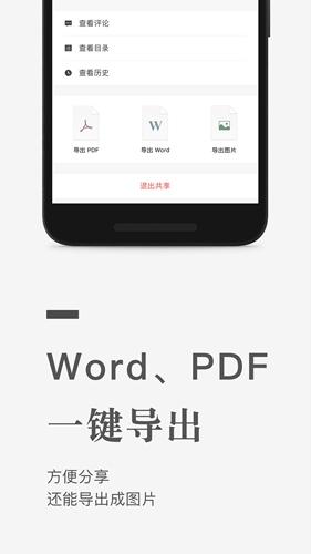 石墨文档app截图3