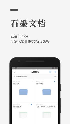 石墨文档app截图5