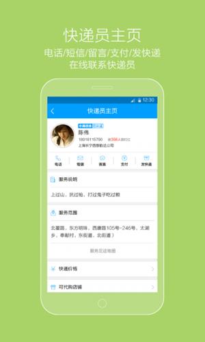 微快递app1
