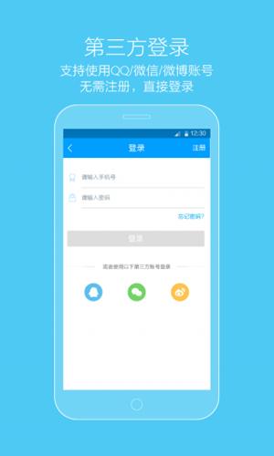 微快递app2