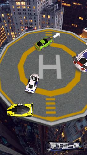 豪车碰一碰截图4