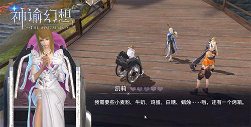 神谕幻想4