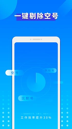 电销管家app截图1