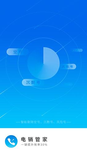 电销管家app截图3