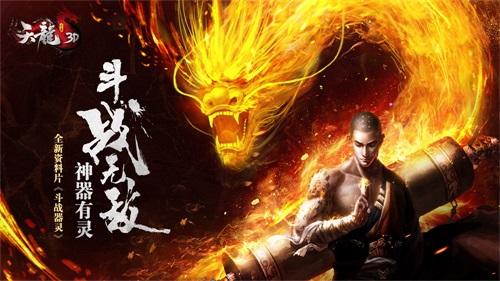 最高送2万绑元《天龙3D》斗战器灵9月19日上线