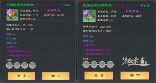 绿色征途4