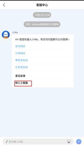 锦江酒店app图片3