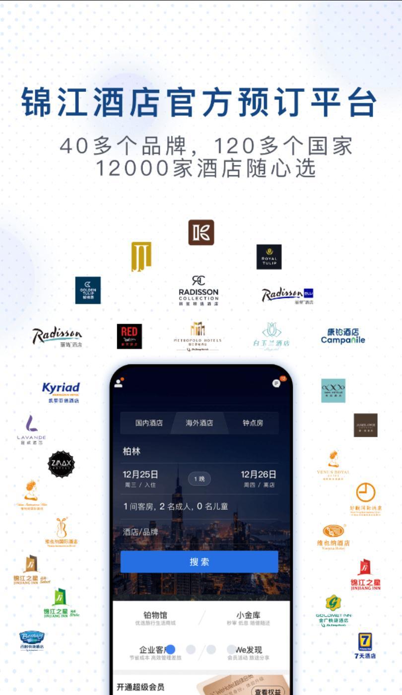 锦江酒店app图片