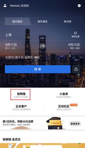 锦江酒店app图片1