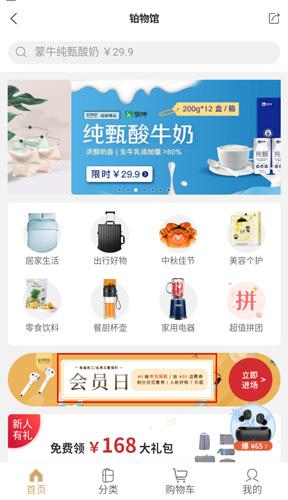 锦江酒店app图片2
