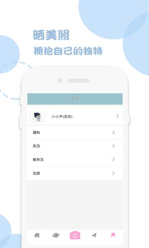 kirakira+安卓版截圖2