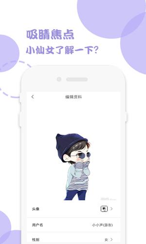 kirakira+安卓版截圖4