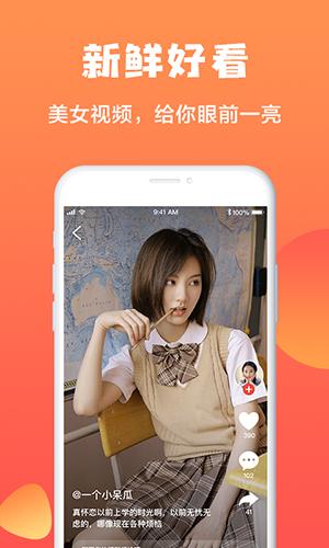 萌心小视频app截图2