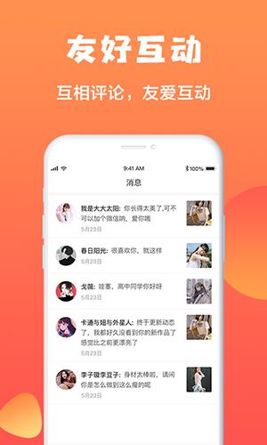 萌心小视频app截图1