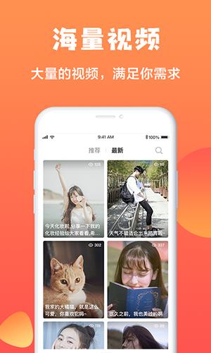 萌心小视频app截图3