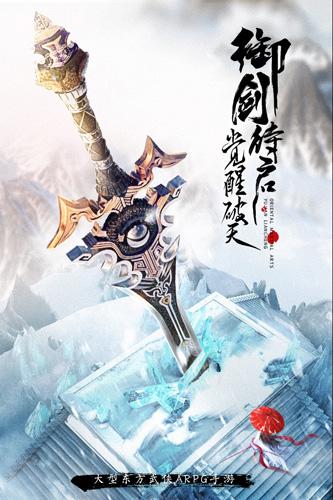 御剑连城截图1