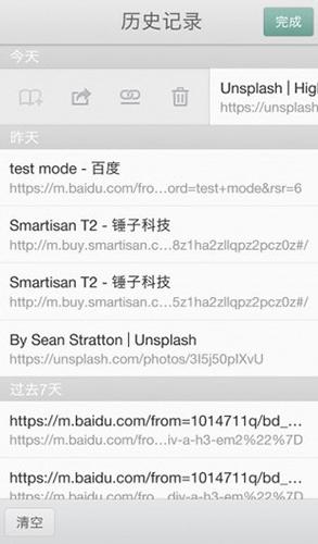 锤子浏览器app截图3