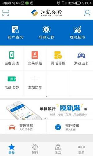 江苏银行手机银行1