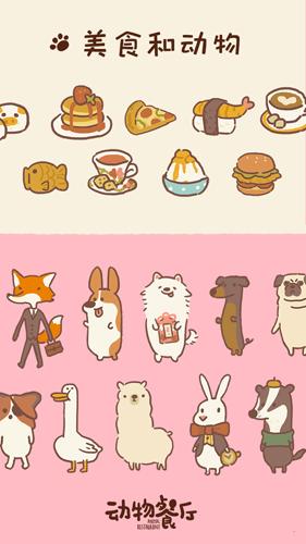 动物餐厅截图5