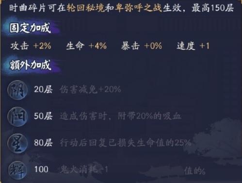 阴阳师日轮之城副本攻略3