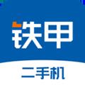 铁甲二手机app