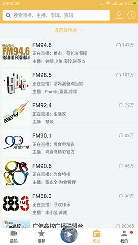 花生FM app截图1