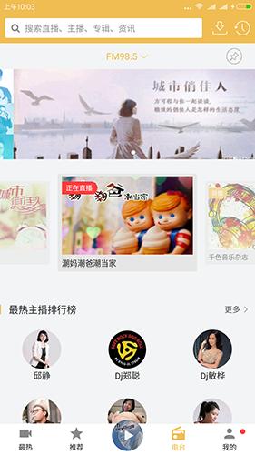 花生FM app截图4