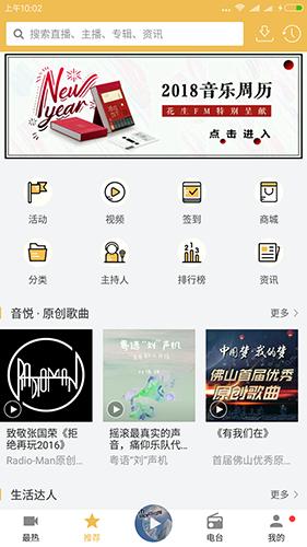 花生FM app截图3