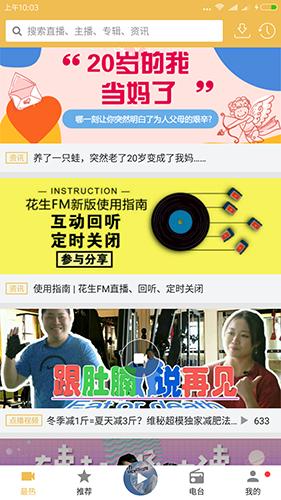 花生FM app截图2