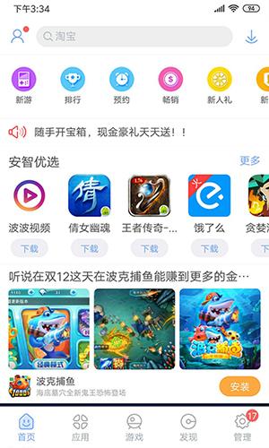安智市場app截圖3