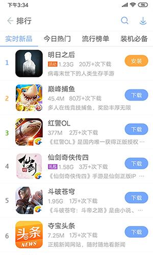 安智市場app截圖2