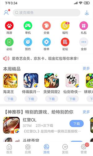 安智市場app功能