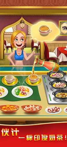 美食烹飪家截圖3