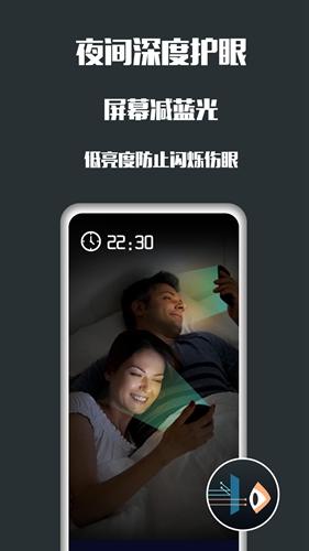 夜间护眼app截图4