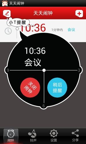 天天鬧鐘app截圖3