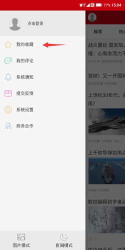 军事头条app收藏在哪里查看3
