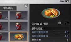 明日之后莲蓉双黄月饼怎么做 食谱制作材料配方