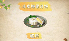 明日之后冰皮椰蓉月饼怎么做 食谱制作材料配方