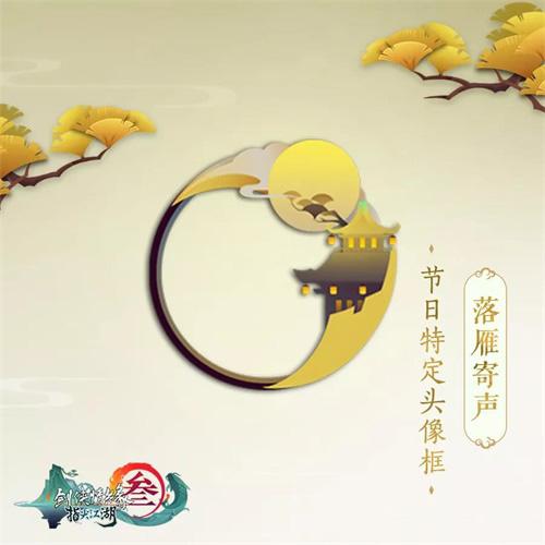 劍網3:指尖江湖4