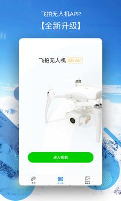飛拍無人機app截圖3