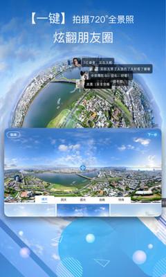 飛拍無人機app截圖1