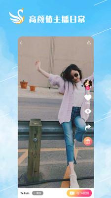 视爱互动app截图2