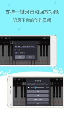 简谱钢琴app截图5