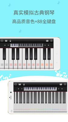 简谱钢琴app截图3