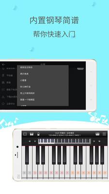 简谱钢琴app截图4